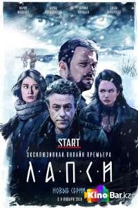 Фильм Лапси 2 сезон 1-7 серия смотреть онлайн
