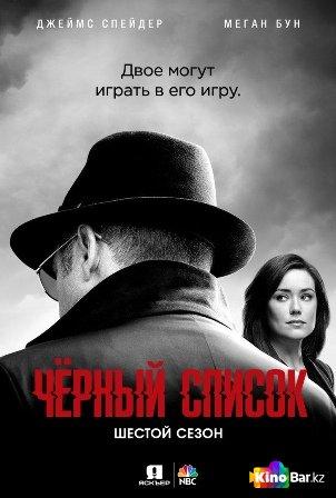 Фильм Чёрный список 6 сезон 1-16 серия смотреть онлайн