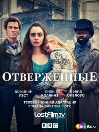 Фильм Отверженные 1 сезон 1-6 серия смотреть онлайн