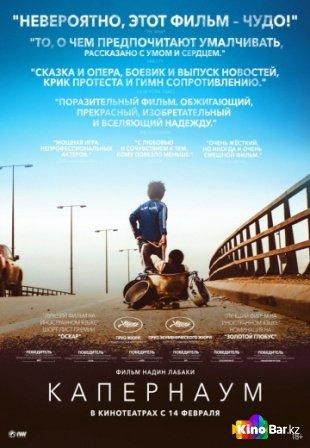 Фильм Капернаум смотреть онлайн