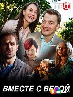 Фильм Вместе с Верой 1,2 серия смотреть онлайн
