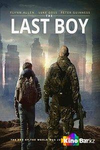 Фильм Последний мальчик смотреть онлайн