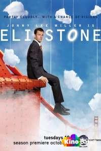 Фильм Элай Стоун (все серии по порядку) смотреть онлайн