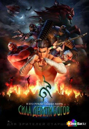 Фильм Сила девяти богов смотреть онлайн