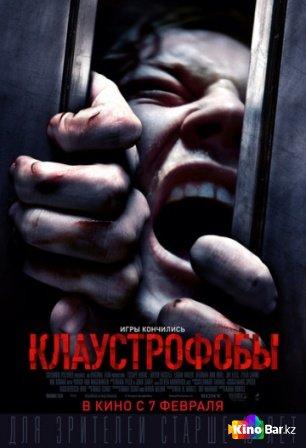 Фильм Клаустрофобы смотреть онлайн