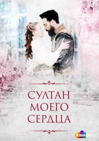 Фильм Султан моего сердца 1 сезон 1-23,24 серия смотреть онлайн