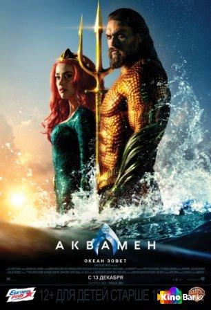 Фильм Аквамен смотреть онлайн