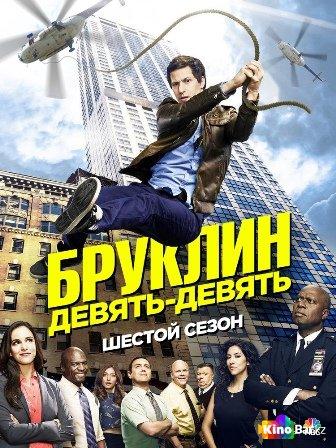 Фильм Бруклин 9-9 6 сезон 1-17 серия смотреть онлайн