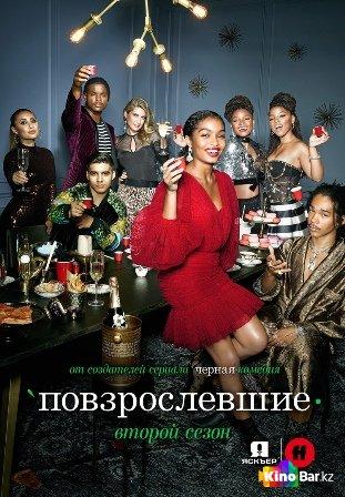Фильм Повзрослевшие 2 сезон 1-17 серия смотреть онлайн