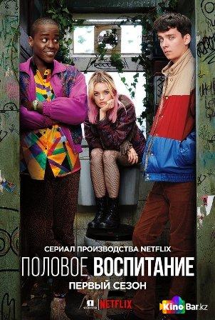 Фильм Половое воспитание 1 сезон 1-8 серия смотреть онлайн