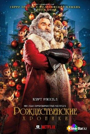 Фильм Рождественские хроники смотреть онлайн