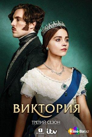 Фильм Виктория 3 сезон 1-8 серия смотреть онлайн