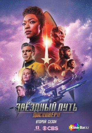 Фильм Звёздный путь: Дискавери 2 сезон 1-14 серия смотреть онлайн