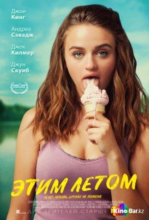 Фильм Этим летом смотреть онлайн