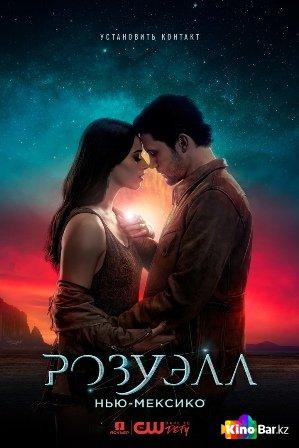 Фильм Розуэлл, Нью-Мексико 1 сезон 1-13 серия смотреть онлайн