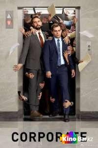 Фильм Монстры корпорации 2 сезон 1-9,10 серия смотреть онлайн