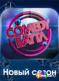 Фильм Comedy Баттл 9 сезон 1-20 выпуск смотреть онлайн