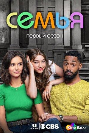 Фильм Семья 1 сезон 1-10,11 серия смотреть онлайн
