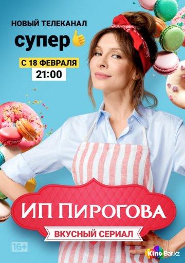 Фильм ИП Пирогова 1 сезон 1-19,20 серия смотреть онлайн