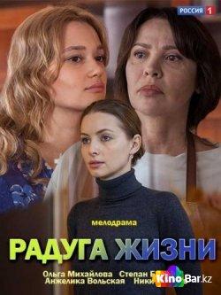 Фильм Радуга жизни 1,2 серия смотреть онлайн