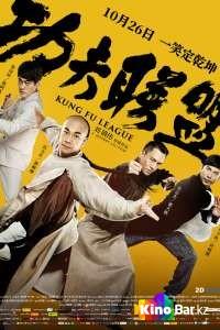 Фильм Лига кунг-фу смотреть онлайн