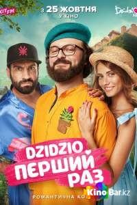 Фильм DZIDZIO: Первый раз смотреть онлайн