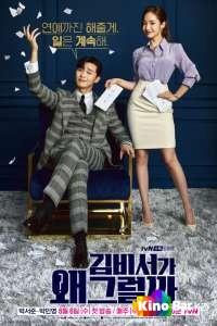 Фильм Что случилось с секретарём Ким? (все серии по порядку) смотреть онлайн