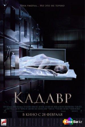 Фильм Кадавр смотреть онлайн