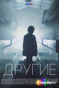 Фильм Другие 1-15,16 серия смотреть онлайн