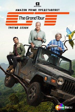 Фильм Гранд тур 3 сезон 1-11 выпуск смотреть онлайн