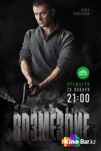 Фильм Возмездие 1 сезон 1-9,10 серия смотреть онлайн