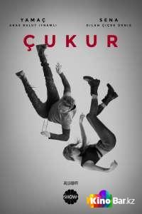 Фильм Чукур (все серии по порядку) смотреть онлайн