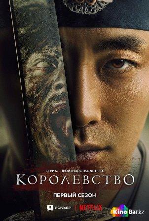 Фильм Королевство 1-6 серия смотреть онлайн