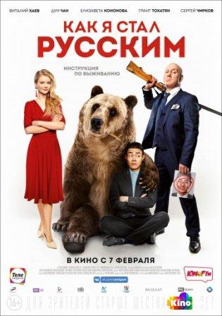 Фильм Как я стал русским смотреть онлайн