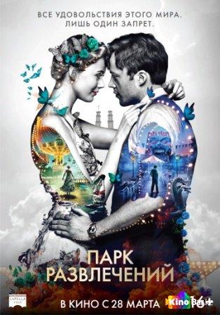 Фильм Парк развлечений смотреть онлайн