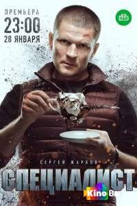 Фильм Специалист 1 сезон 1-8 серия смотреть онлайн