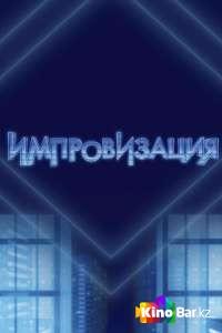 Фильм Импровизация 6 сезон 1-14 выпуск смотреть онлайн