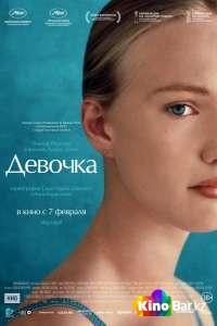Фильм Девочка смотреть онлайн