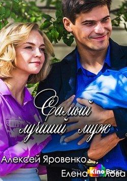 Фильм Самый лучший муж 1-8 серия смотреть онлайн