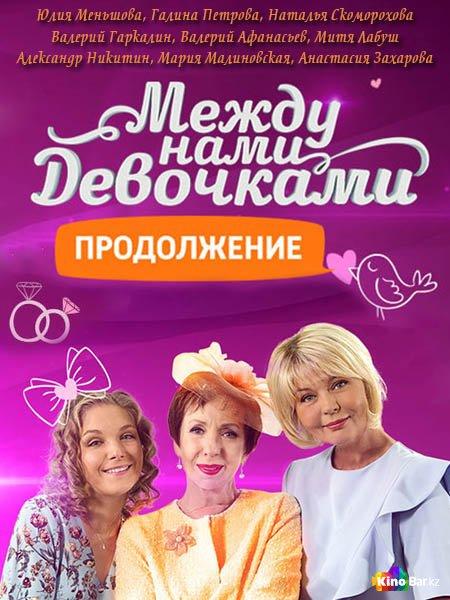 Фильм Между нами, девочками. Продолжение 1-16 серия смотреть онлайн