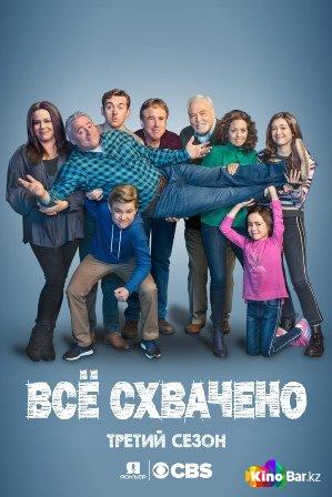 Фильм Все схвачено 3 сезон 1-10 серия смотреть онлайн