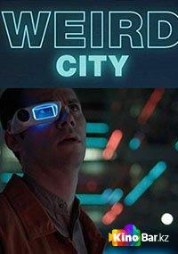 Фильм Странный город 1 сезон смотреть онлайн