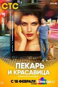 Фильм Пекарь и красавица 1 сезон 1-13 серия смотреть онлайн