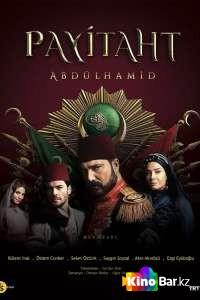 Фильм Права на престол Абдулхамид (все серии по порядку) смотреть онлайн