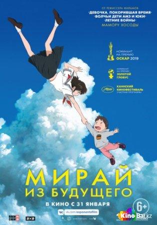 Фильм Мирай из будущего смотреть онлайн
