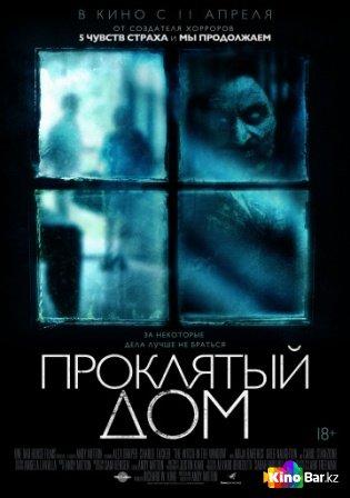 Фильм Проклятый дом смотреть онлайн