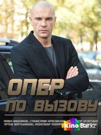 Фильм Опер по вызову 4 сезон 1-32 серия смотреть онлайн