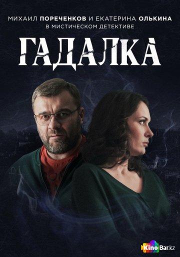 Гадалка 1 сезон 1-15 серия (2019)