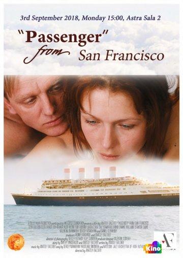 Фильм Пассажир из Сан-Франциско смотреть онлайн