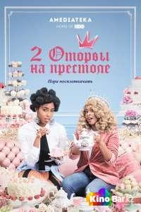 Фильм 2 оторвы на престоле 2 сезон смотреть онлайн